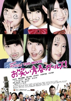 NMB48 Geinin! THE MOVIE Owarai Seishun Girls! (2013) poster