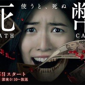 Death Cash (2016) photo
