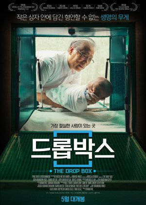 The Drop Box (2016) poster