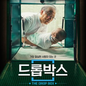 The Drop Box (2016) photo