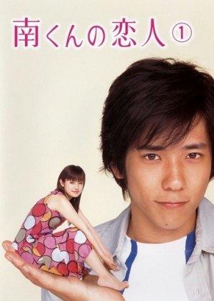 Minami-kun no Koibito Season 3