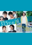 list: Upcoming Summer Dramas (2015)