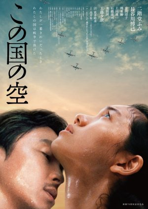 This Country's Sky (2015) poster