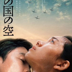This Country's Sky (2015) photo