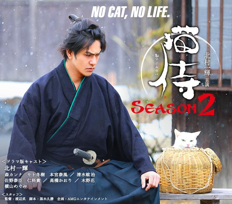 Neko Zamurai S2 Subtitle Indonesia