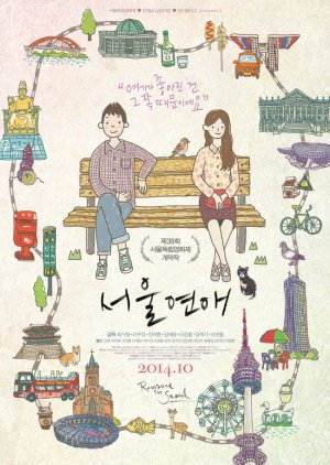 Romance in Seoul (2014) poster
