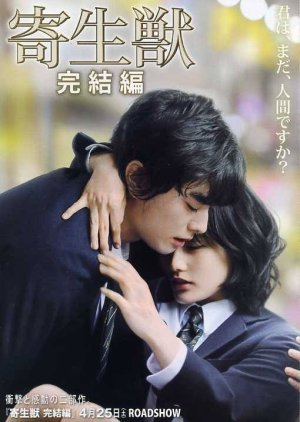 Parasyte Live Action Part 02 BD