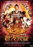 Time-Travel: Hong Kong - (movies)
