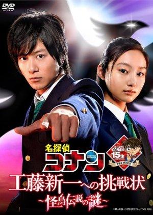 Kudo Shinichi e no Chousenjou - Kaichou Densetsu no Nazo (2011) poster