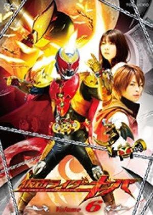 Kamen Rider Kiva (2008) poster