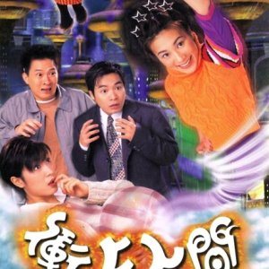 A Smiling Ghost Story (1999) photo