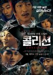 horror/death game - Korean