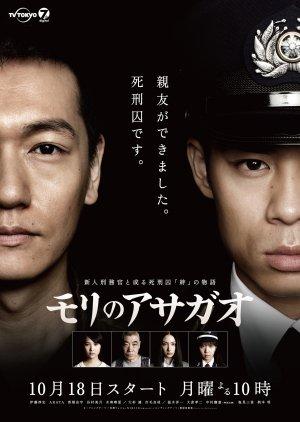Mori no asagao (2010) poster