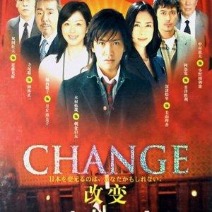 CHANGE (2008) photo