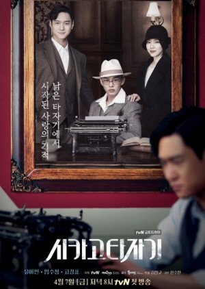 Chicago Typewriter (2017) poster