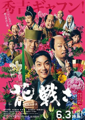 Hana Ikusa (2017) poster