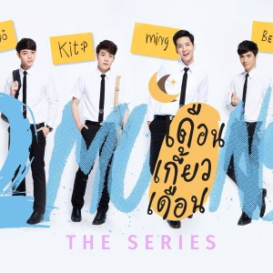 2 Moons: The Series (2017) photo