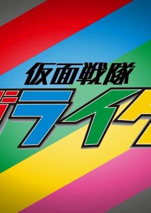 Kamen Sentai Gorider