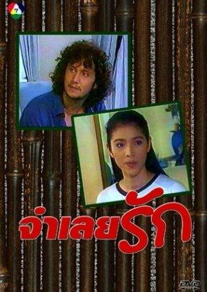 Jam Loey Rak (1998) poster