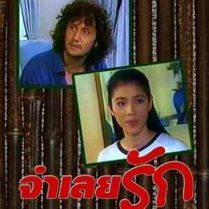 Jam Loey Rak (1998) photo
