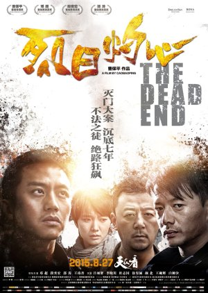 The Dead End (2015) poster