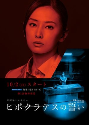 Hippocrates no Chikai (2016) Batch Subtitle Indonesia