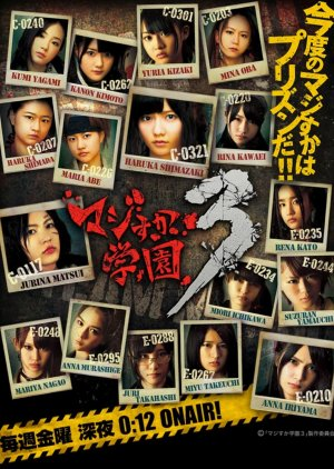 Majisuka Gakuen 3 (2012) Episode 1 - 12 [END] Sub Indo thumbnail