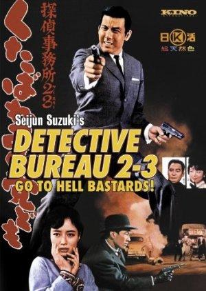 Detective Bureau 2-3: Go to Hell Bastards (1963) poster