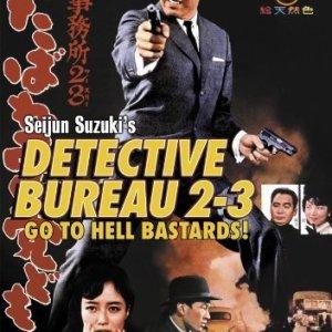 Detective Bureau 2-3: Go to Hell Bastards (1963) photo