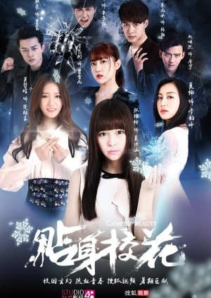 Campus Beauty (2016) poster