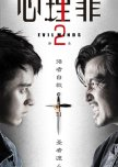 Mystery / Thriller / Crime - Chinese Dramas