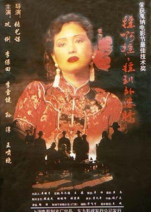 Shanghai Triad (1995) poster