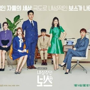 Introverted Boss Special (2017) photo