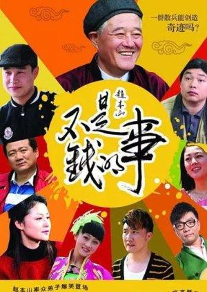 Bu Shi Qian De Shi