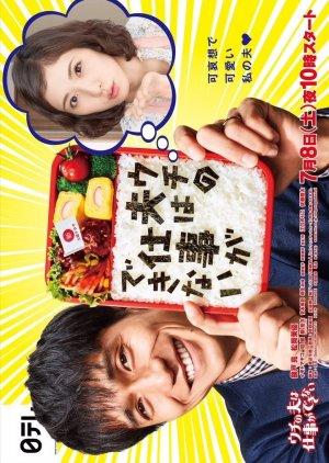 Uchi no Otto wa Shigoto ga Dekinai (2017) poster