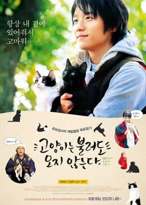 Cats Don't Come When You Call (2016) poster