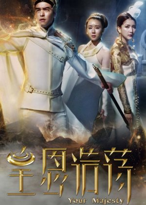 Your Majesty (2016) poster