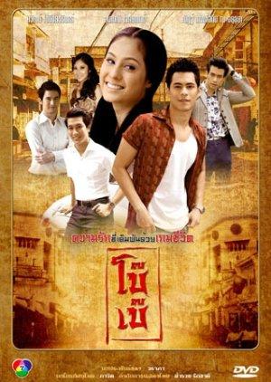 Bo Bay (2011) poster