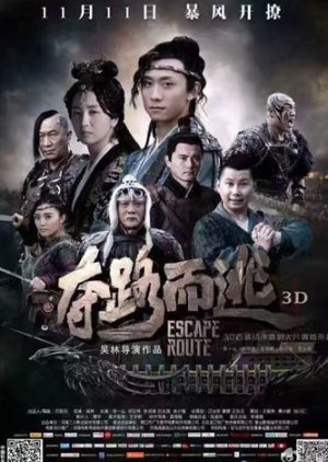 Escape Route (2016) poster