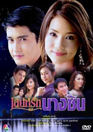 Sanae Ruk Nang Cin (2005) poster