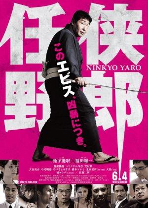 Heroism Guy (2016) poster