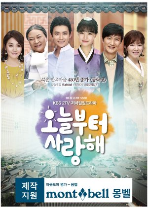 Love on a Rooftop (2015) poster