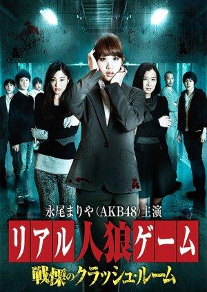 Real Jinro Game: Crash Room of Shudder (2014) poster
