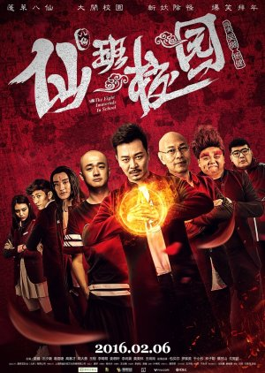 The Eight Immortals in School (2016) poster
