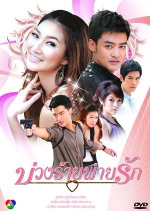 Buang Rai Pye Ruk (2009) poster