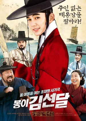 Seondal: The Man Who Sells the River (2016) poster