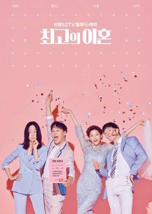 Matrimonial Chaos (2018) poster