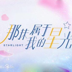 Starlight (2018)