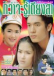 Plan to watch Thai dramas 2000-2003