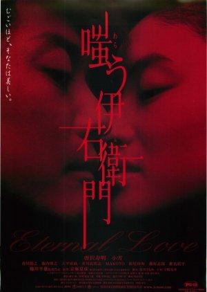 Kwaidan - Eternal Love